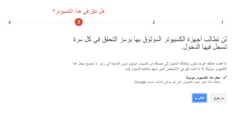 ملف:Google 2-Step Verification Setup Step 3.png