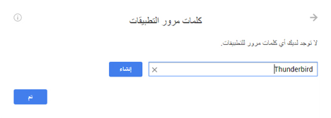 ملف:Google 2-Step Verification Applications Passwords New.png