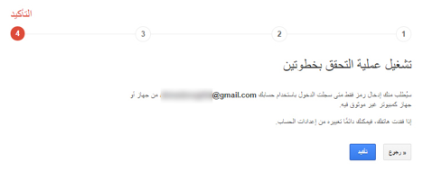 ملف:Google 2-Step Verification Setup Step 4.png