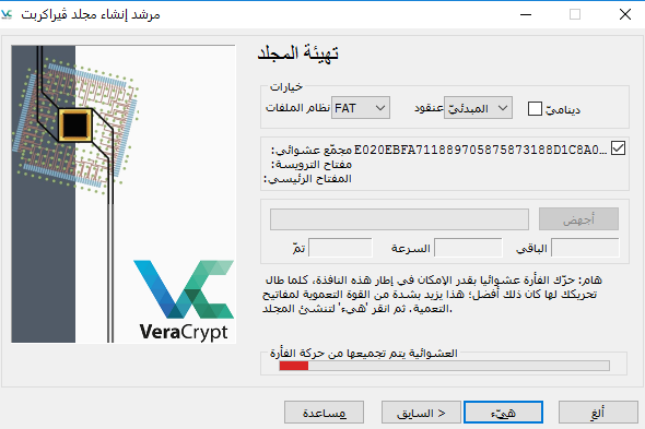 VeraCrypt Create Volume Format Ar.png