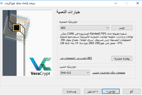 VeraCrypt Create Volume Encryption options Ar.png