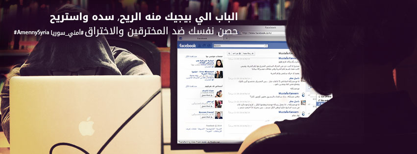 Malicious-Attack-and-Malware(arabic)FBcover.jpg