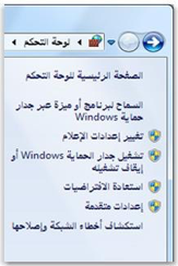 Windows 7 Control Panel Windows Firewall ar.png