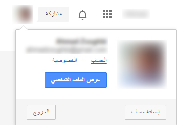 ملف:Google 2-Step Verification Google Account.png