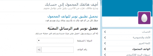 Twitter 2steps Mobile Phone Arabic.png