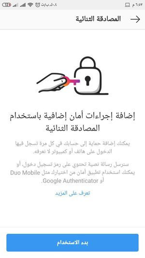Instagram Start Two Factor Authentication Process Arabic.jpg