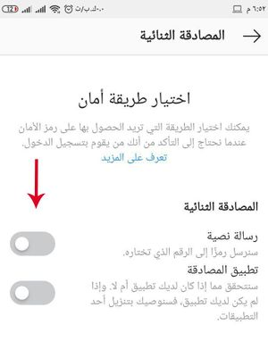 Instagram Turn On Two Factor Authentication SMS Arabic.jpg