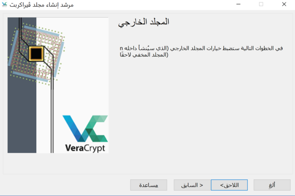 VeraCrypt Create Hidden Volume Outer Volume Ar.png