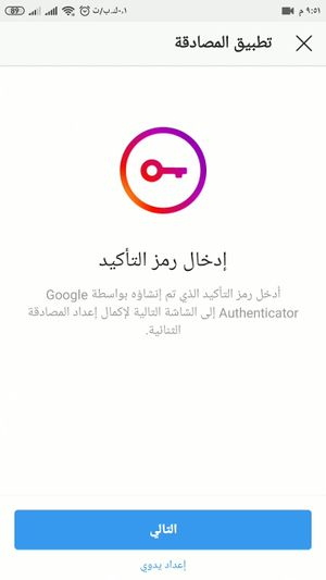 Instagram Two Factor Authentication App Insert Code Arabic.jpg