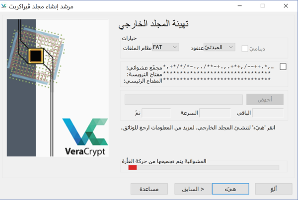 VeraCrypt Create Hidden Volume Outer Volume Format Ar.png
