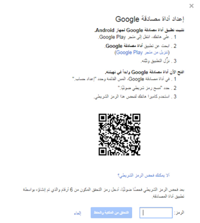 Google 2-Step Verification Setup Scan.png