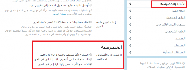 Twitter 2steps Security and Privacy Settings Photo Tags Arabic.png