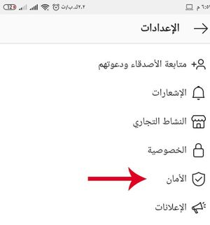 Instagram Settings Menu Highlight Settings Arabic.jpg