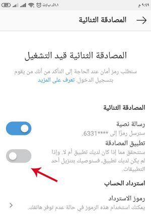 Instagram Turn On Two Factor Authentication App Arabic.jpg