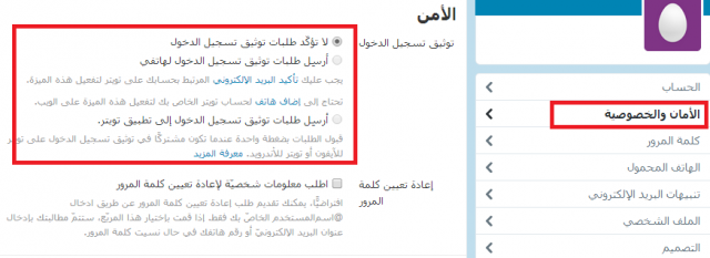 Twitter 2steps Security and Privacy Settings Arabic.png
