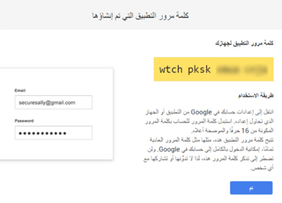 Google 2-Step Verification Applications Passwords.png