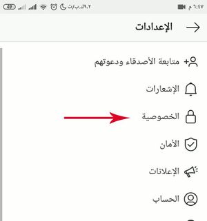 Instagram Settings Menu Arabic.jpg