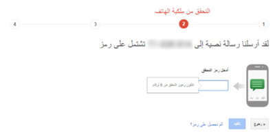 Google 2-Step Verification Setup Step 2.png