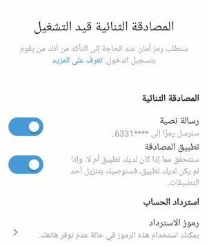 Instagram Two Factor Authentication SMS and App Setup Successfully Arabic.jpg