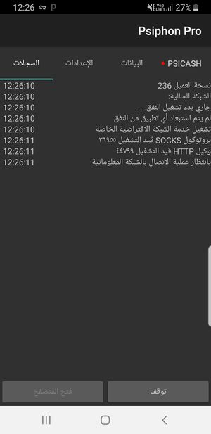Psiphon Pro Connecting Arabic.jpg