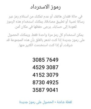 Instagram Two Factor Authentication Backup Codes Arabic.jpg