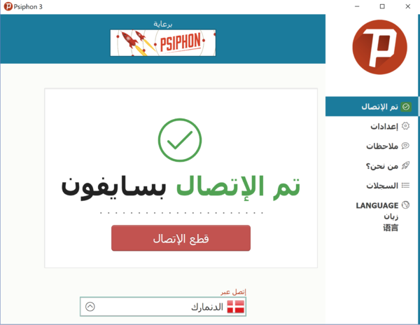 Psiphon Connecetd Arabic.png