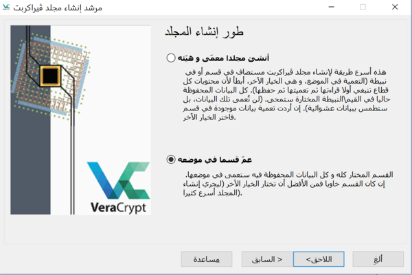 VeraCrypt Create Volume Non-OS Drive Partitions Options Ar.png