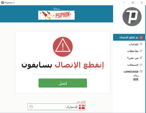 Psiphon Start Arabic.png