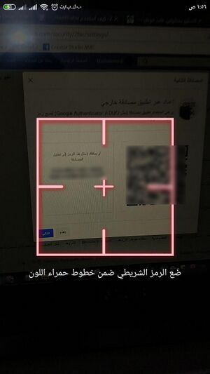 Google Authenticator Scanning QR Code Ar.jpg