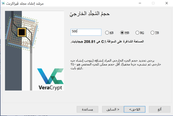VeraCrypt Create Hidden Volume Outer Volume Size Ar.png