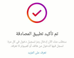 Instagram Two Factor Authentication App Setup Successfully Arabic.jpg
