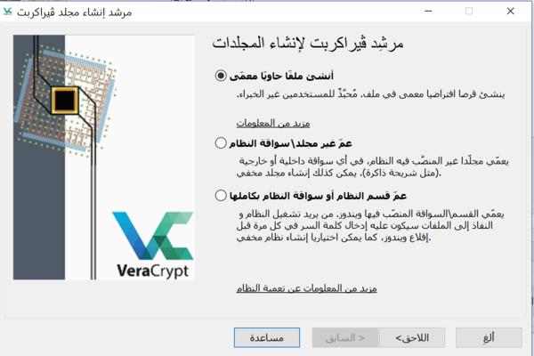 ڤيراكريبت VeraCrypt - SalamaTech Wiki سلامتك ويكي