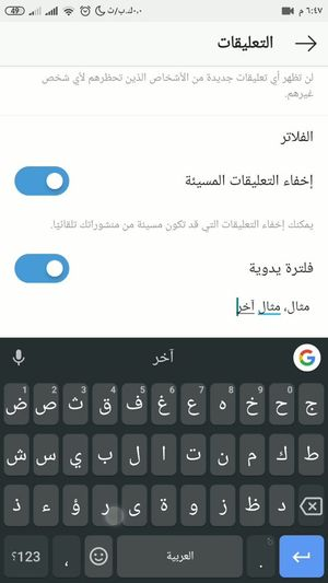 Instagram Privacy Comments Menu Manual Filtering Arabic.jpg