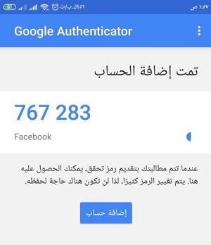 Google Authenticator Success Ar.jpg