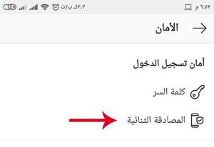 Instagram Settings Menu Highlight Two Factor Authentication Arabic.jpg