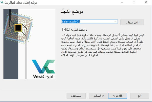 VeraCrypt Create Volume Select Localtion Ar.png