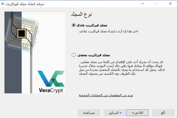 VeraCrypt Create Volume Standard vs Hidden Ar.png