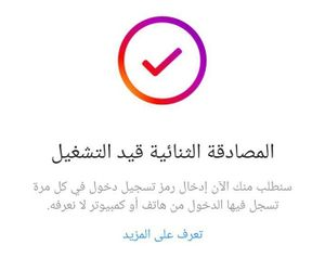 Instagram Two Factor Authentication SMS Setup Successfully Arabic.jpg