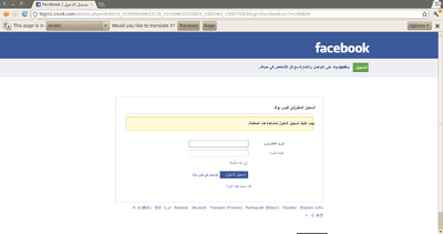 Facebook Phishing Arabic.png