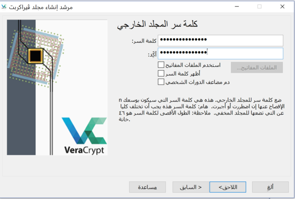 VeraCrypt Create Hidden Volume Outer Volume Password Key Ar.png