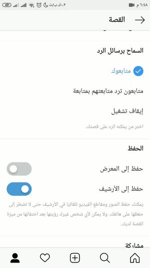 Instagram Privacy Stories 2 Arabic.jpg