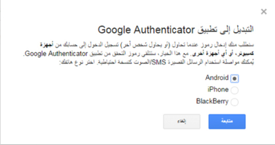 Google 2-Step Verification Switch to Google Authenticator.png