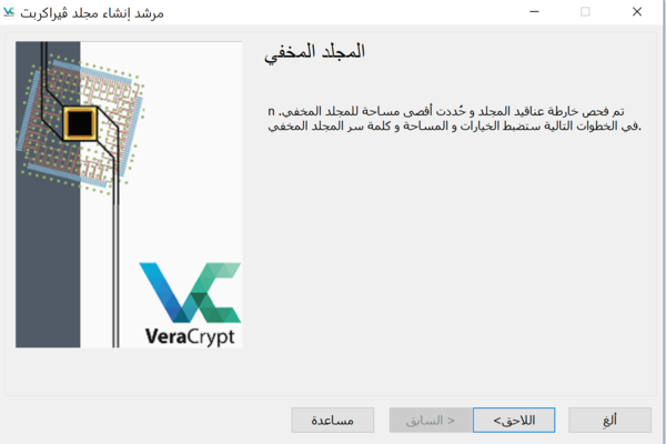 VeraCrypt Create Hidden Volume Hidden Volume Ar.png