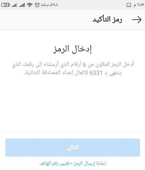 Instagram Verification Two Factor Authentication SMS Verification Code Arabic.jpg
