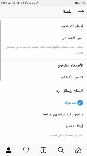 Instagram Privacy Stories Arabic.jpg