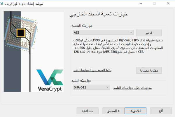 VeraCrypt Create Hidden Volume Outer Volume Encryption options Ar.png