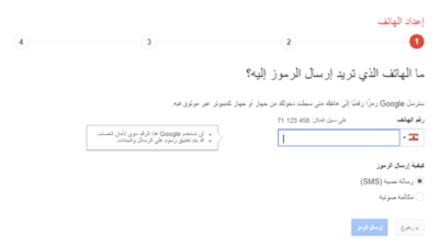 Google 2-Step Verification Setup Step 1.png