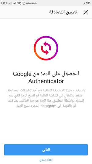 Instagram Start Two Factor Authentication Process App Arabic.jpg