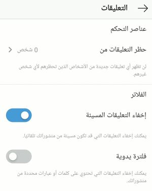 Instagram Privacy Comments Menu Arabic.jpg