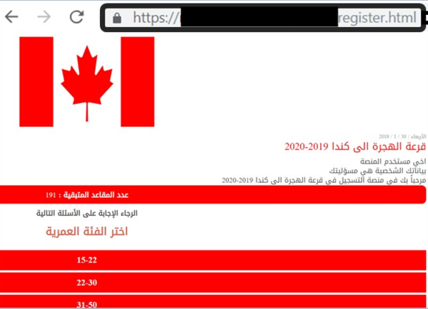 Social Engineering Data Fake Page Canada Migration Lottery.png